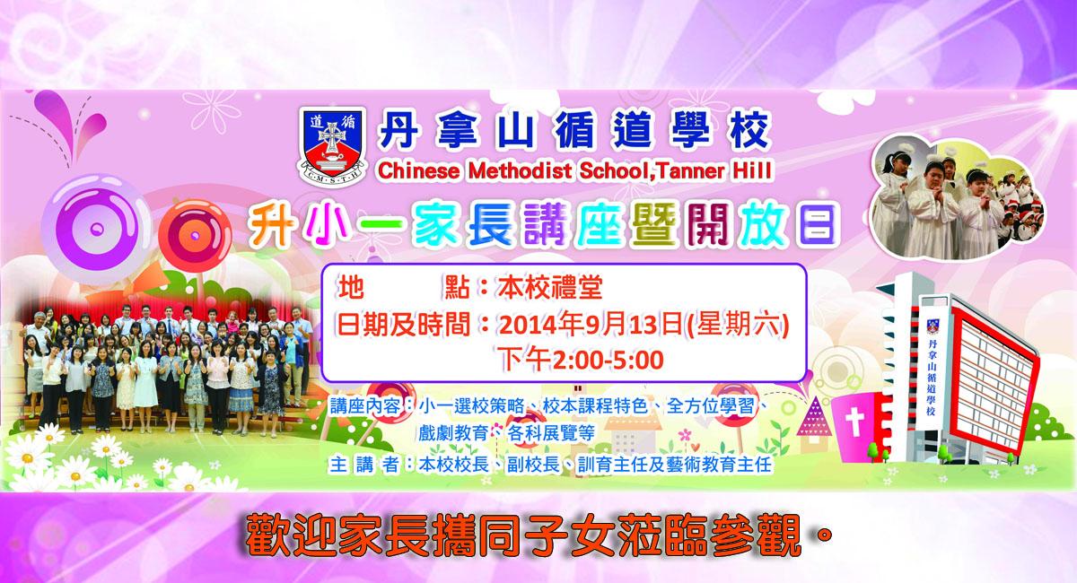 http://www.cmsth.edu.hk/00Image/indexphoto/20140913_Openday.jpg